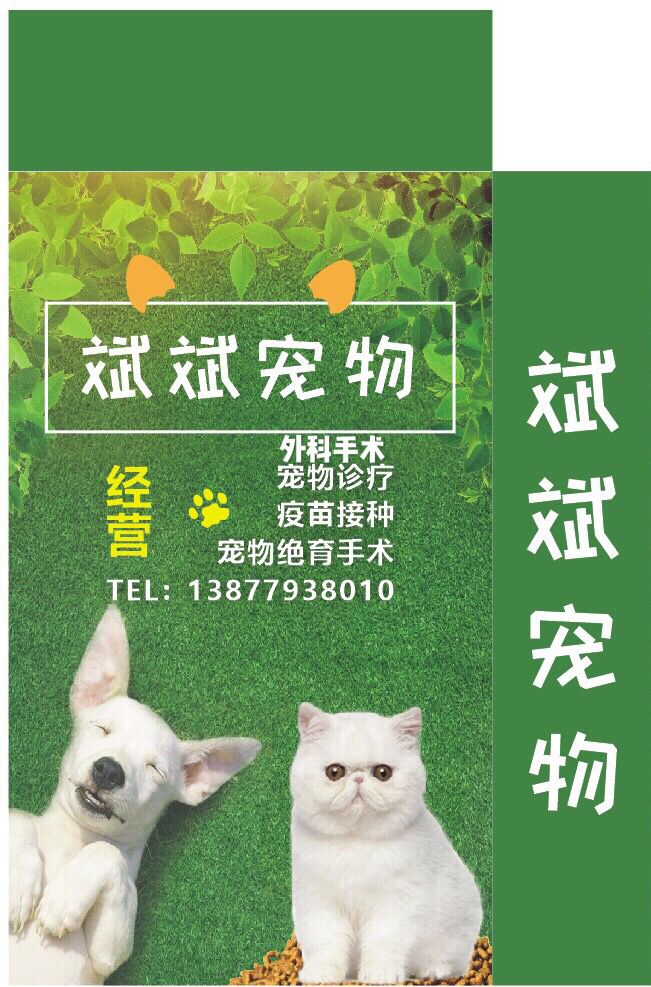 斌斌宠物医疗(外科手术,猫狗绝育手术,细小犬瘟猫瘟治疗