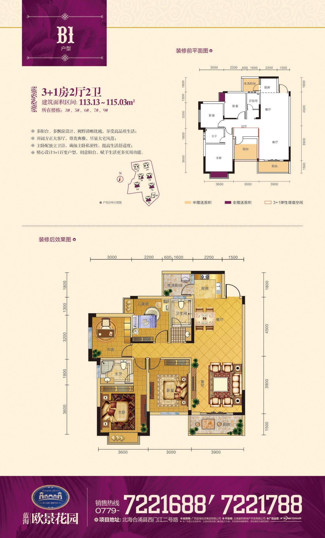 欧景花园户型图B1.jpg