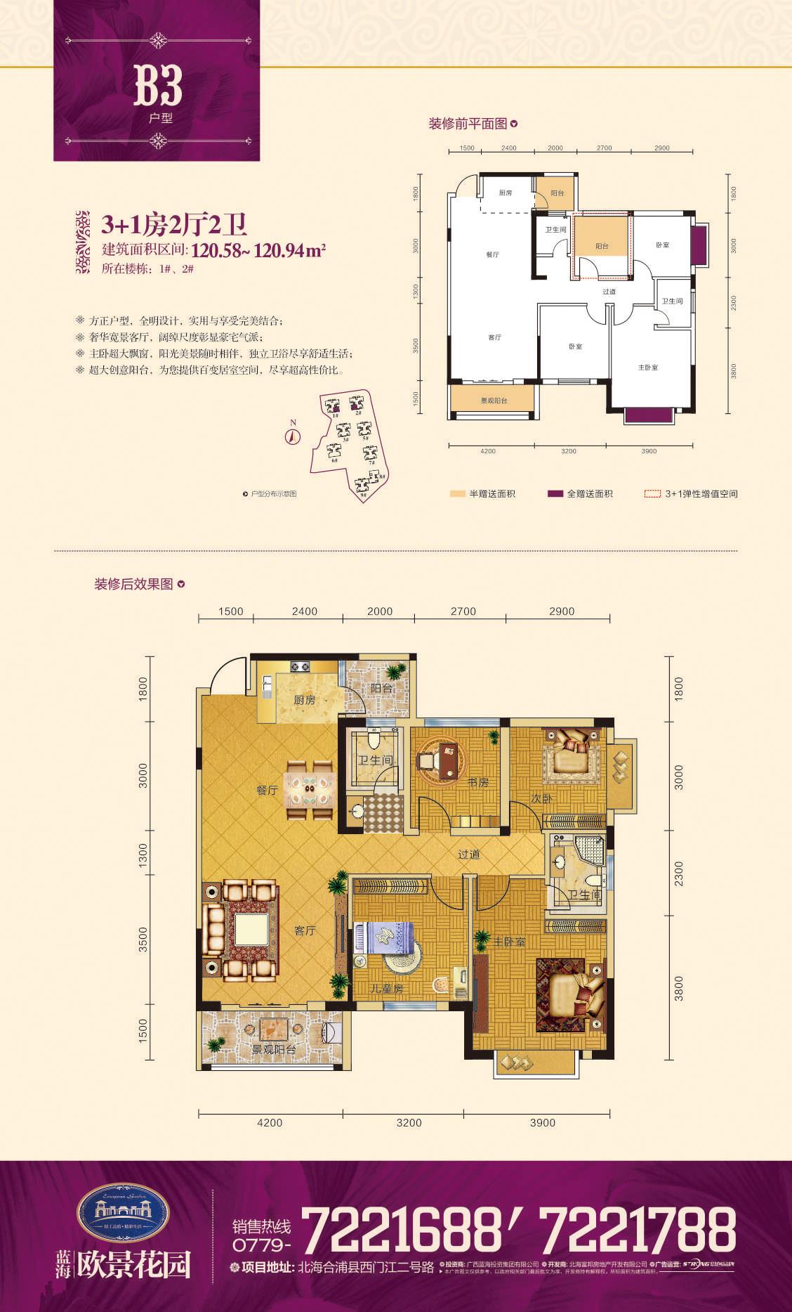欧景花园户型图B3.jpg