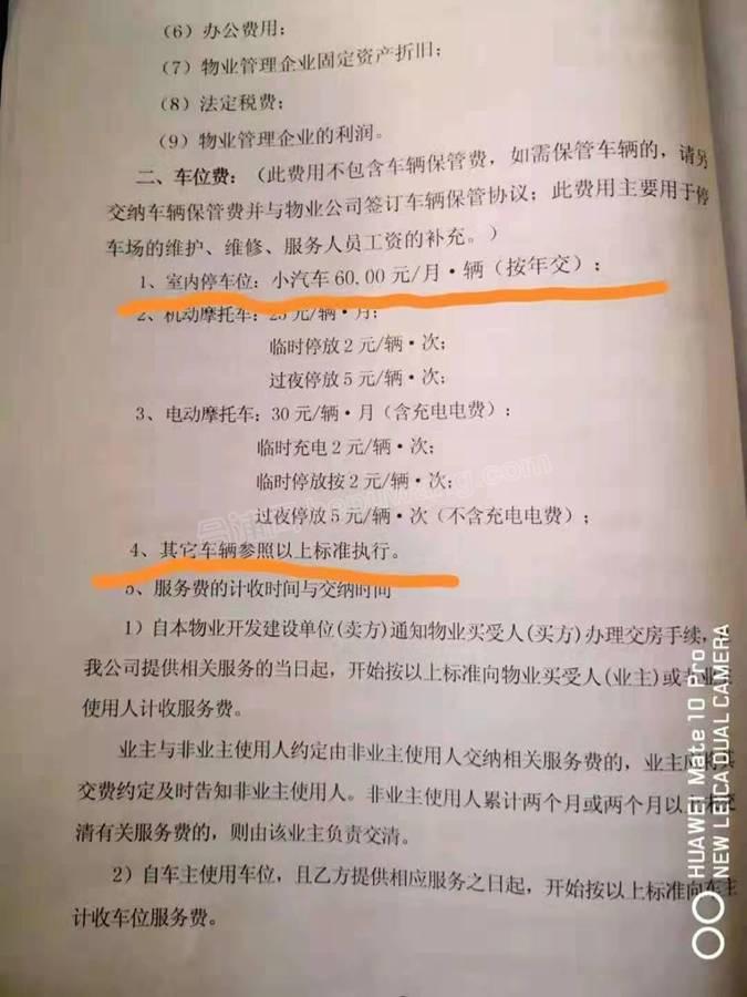 合浦某某台北小区公摊面积被剥夺,地下车位只卖不租,这合理吗?
