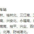 好消息!广西36个高铁站都可以刷二维码乘车啦!