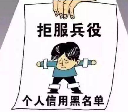 罚款5万多元!广西一大学生因拒服兵役被除名,纳入失信名单!
