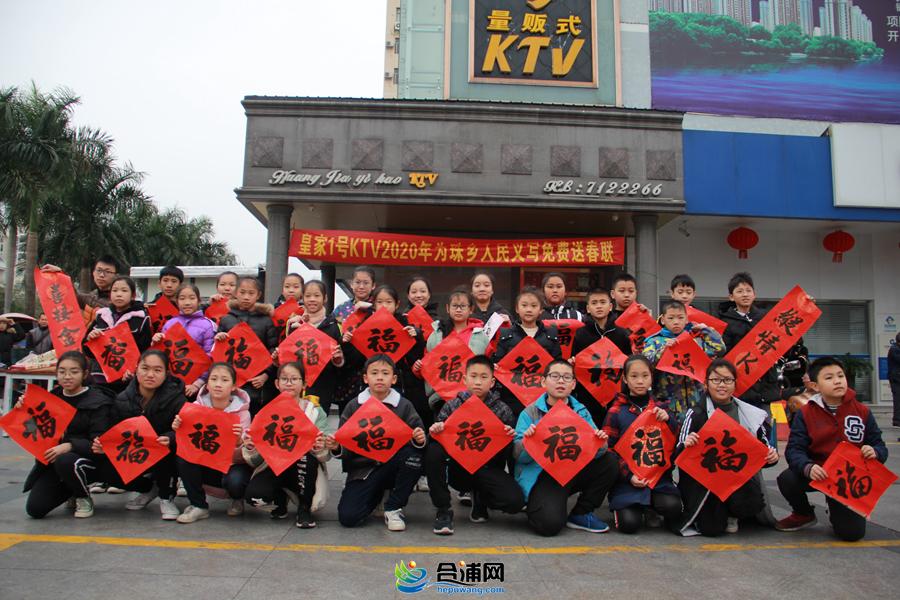 合浦皇家一号KTV2020年为珠乡人民义写免费送春联活动!