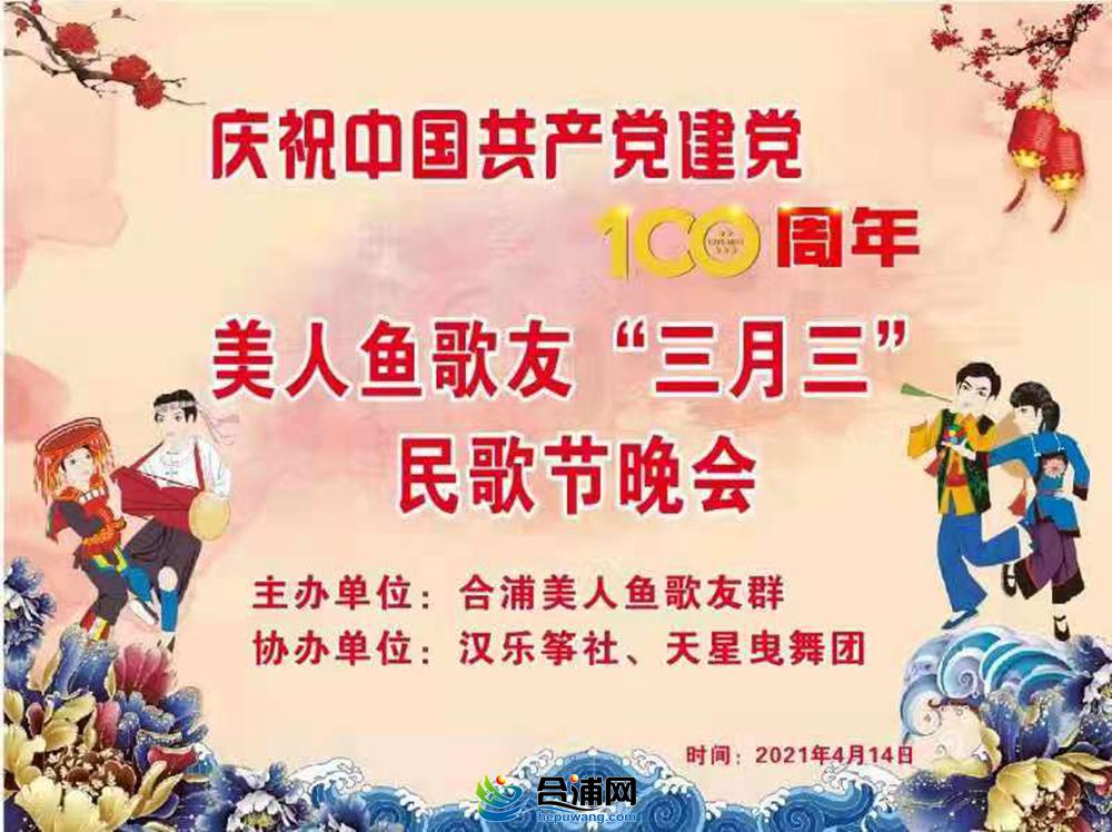"""2021年合浦美人鱼歌友""""三月三""""民歌节晚会!"""