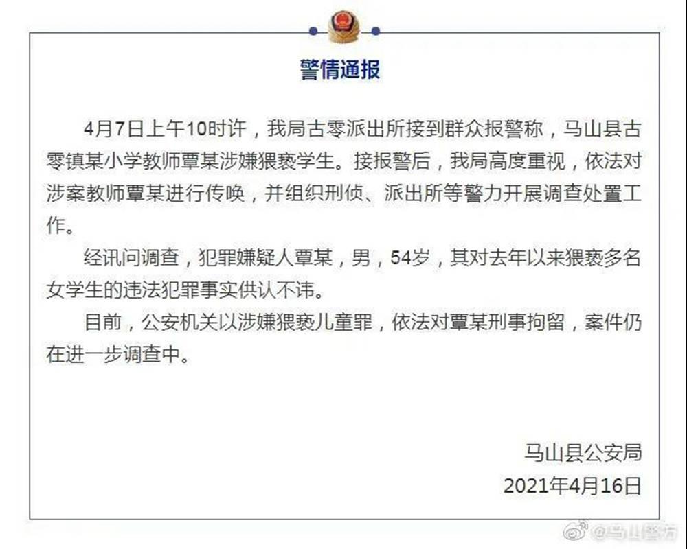 广西一教师涉嫌猥亵多名学生被拘,学生竟然只是二年级的小学生!
