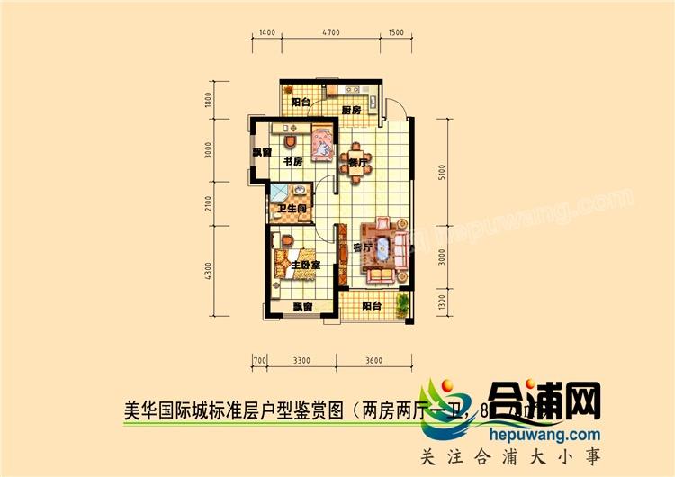 美华国际城标准层户型鉴赏图1.jpg