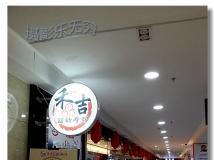 【寿司初尝】---吃得就是福